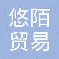 广州悠陌贸易有限公司