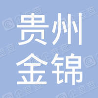 贵州金锦煤炭勘察设计工程有限公司