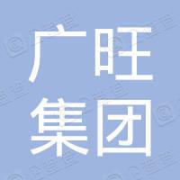 四川广旺集团船景煤业有限责任公司