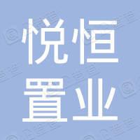 北京悦恒置业有限公司