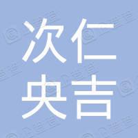 昂仁次仁央吉茶馆