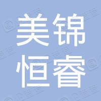 天津美锦恒睿租赁有限公司