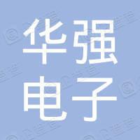 深圳华强电子世界发展有限公司