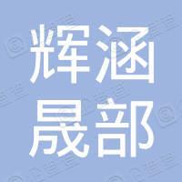 辉涵晟部(深圳)企业管理有限公司