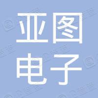 珠海亚图电子有限公司