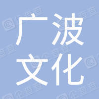 沈阳广波文化信息有限公司