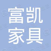 广东顺德富凯家具有限公司