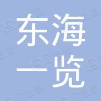 广州东海一览教育文化传播有限公司