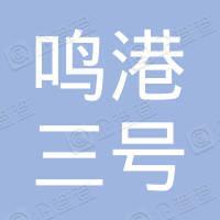 缙云鸣港三号股权投资合伙企业(有限合伙)