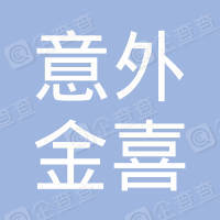 南昌市意外金喜餐饮服务有限公司