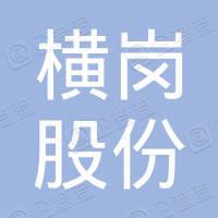 深圳市龙岗区横岗股份合作公司