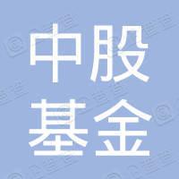 中股基金管理(深圳)有限公司