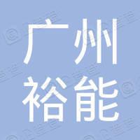 广州市裕能房地产咨询有限公司白云分公司