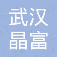武汉晶富货物运输有限公司