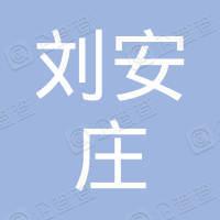 天津市北辰区刘安庄农工商有限公司