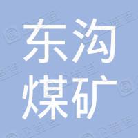 乡宁县台头镇东沟煤矿