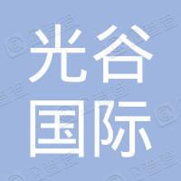 武汉光谷国际广场有限公司