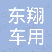 东风(十堰)车用灭火器有限公司