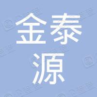 山西灵石华瀛金泰源煤业有限公司