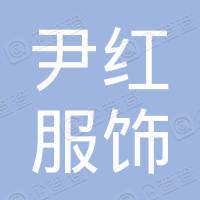 广州尹红服饰有限公司