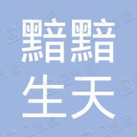 深圳市黯黯生天科技有限公司