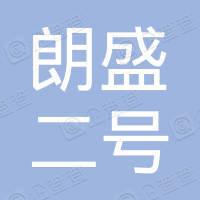 宁波朗盛二号股权投资合伙企业(有限合伙)