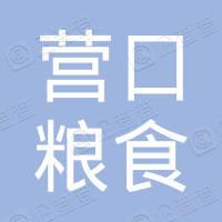 辽宁省营口粮食储备有限公司