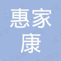 青岛惠家康酿造食品有限公司