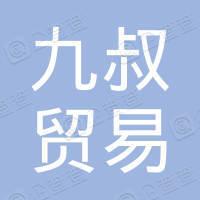 深圳市九叔贸易有限公司
