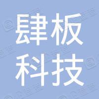 北京肆板科技发展有限公司