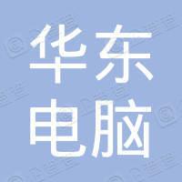 上海华宇电子工程有限公司