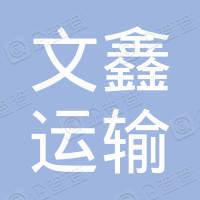 鄂州文鑫运输有限公司