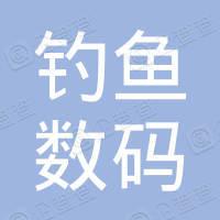 武汉钓鱼数码科技有限公司