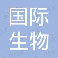 天津国际生物医药联合研究院有限公司