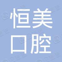 武汉市洪山区恒美口腔门诊部