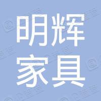 东莞市合宝明辉家具装饰工程有限公司