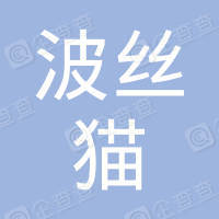 四川波丝猫科技有限公司