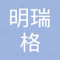 深圳市明瑞格实业有限公司