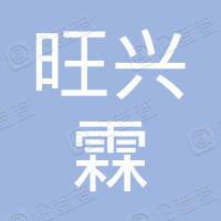 天津市旺兴霖苗木种植有限公司