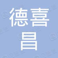 德喜昌(深圳)贸易进出口有限公司