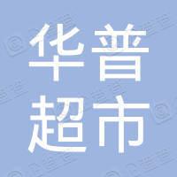 华普超市有限公司北京西罗园华普分公司