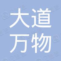 深圳大道万物科技有限公司