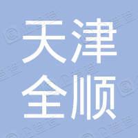 天津全顺化纤棉有限公司