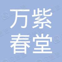 武汉万紫春堂中医门诊部