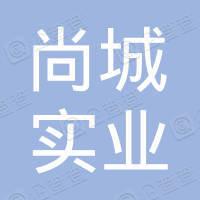 上海尚城实业(集团)有限公司