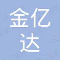 深圳市金亿达仓储设备有限公司