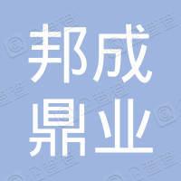 北京邦成鼎业投资中心(有限合伙)