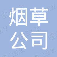 河南省烟草公司漯河市公司