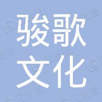 杭州骏歌文化创意有限公司