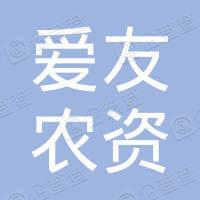 盘锦爱友农资连锁有限公司